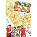 3か月トピック英会話 TOKYOまちかどリスニング vol.3