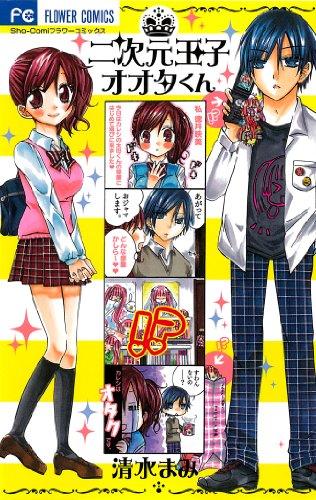 二次元王子オオタくん (少コミフラワーコミックス)
