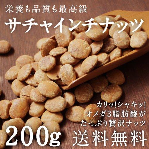サチャインチナッツ200g