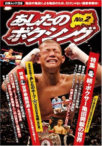 あしたのボクシング (No.2) (白夜ムック (259))