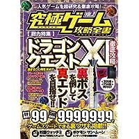 究極ゲーム攻略全書 VOL.2(ドラクエXI)