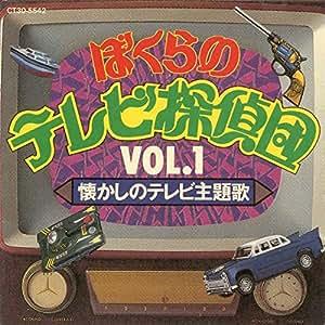 ぼくらのテレビ探偵団 VOL.1 懐かしのテレビ主題歌