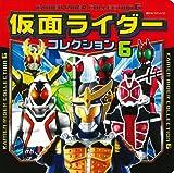 仮面ライダーコレクション6 (超ひみつゲット!)