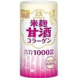 森永製菓 森永のやさしい米麹甘酒コラーゲン 125ml ×30本