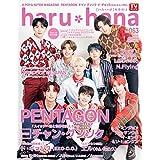 haru*hana(ハルハナ)VOL.63 (TOKYO NEWS MOOK 829号)