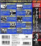 ドキュメント アドルフ・ヒトラー 狂気の野望 DVD10枚組 ACC-077 画像