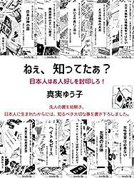 ねぇ知ってたぁ?: 日本人はお人好しを封印しろ!