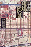 日本史の現場検証