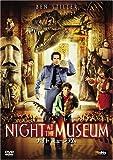 ナイト ミュージアム [DVD]