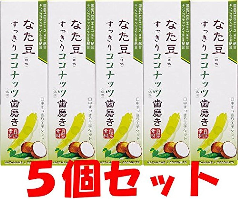 素晴らしさゴム損傷【5個セット】なた豆すっきりココナッツ歯磨き粉 120g
