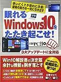 眠れるWindows10をたたき起こせ! (日経BPパソコンベストムック)