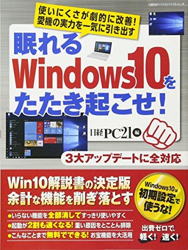 眠れるWindows10をたたき起こせ! (日経BPパソコン...