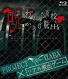 PROJECT DABA×リアル脱出ゲーム 呪われた廃校からの脱出—成仏させないと、ここから出られない— [Blu-ray]