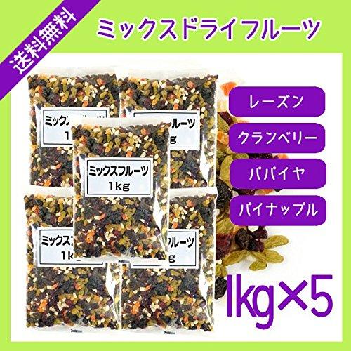 正栄食品 ミックスドライフルーツ(1kg×5袋)