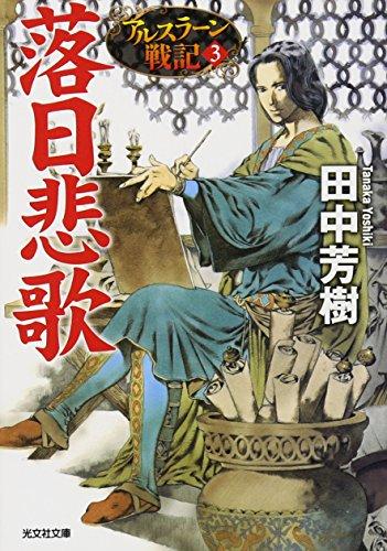 落日悲歌―アルスラーン戦記〈3〉 (光文社文庫)の詳細を見る