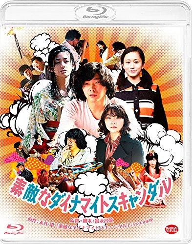 素敵なダイナマイトスキャンダル [Blu-ray]