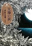 太陽の涙 (Coffee Books)