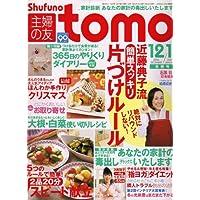 Shufuno tomo (主婦の友) 2007年 01月号 [雑誌]