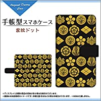 XPERIA XZ2 SO-03K SOV37 702SO エクスペリア エックスゼットツー docomo au SoftBank 手帳型 手帳タイプ ケース ブック型 ブックタイプ カバー 家紋ドット