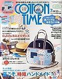 コットンタイム 2015年 07 月号 [雑誌] 画像