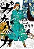 ガカバッカ(1) (モーニングコミックス)