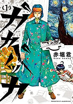 [赤堀君]のガカバッカ(1) (モーニングコミックス)
