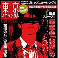 「東京スキャンダル」