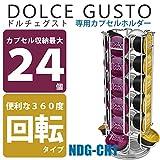 【vagolat prime】 ネスカフェ ドルチェグスト 専用 カプセルホルダー ラック 24個用 回転式 NDG-CH1