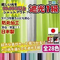 【1級遮光・防炎カーテン】28色 風水カーテン「グレープグリーン」幅100×丈80cm 1枚入り
