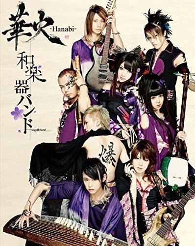 【華火/和楽器バンド】歌詞の意味をフルで解説♪迫力のPV&カラオケのコツもこちらから!の画像