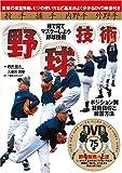 野球技術―投手・捕手・内野手・外野手
