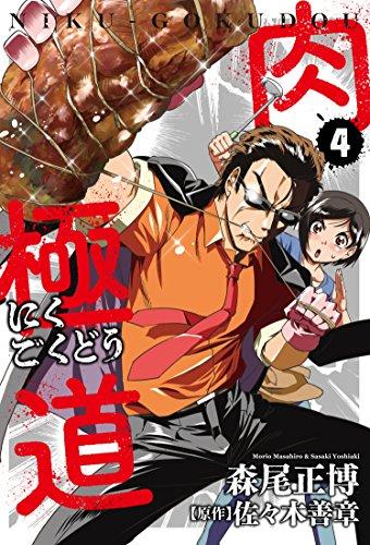 肉極道 4巻 (芳文社コミックス)