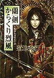 蘭剣(らんけん) からくり烈風 からくり師蘭剣3 (光文社文庫)