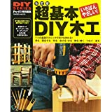 DIYシリーズ 改訂版 超基本DIY木工 (Gakken Mook DO SERIES)