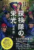 探検隊の栄光 (小学館文庫)