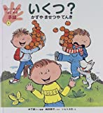 ゆび一本からはじめる手話 (5)