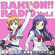 ラジオCD「ばくおん!!RADIO 麗奈と立花子の放課後フルスロットル」Vol.1