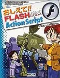 おしえて!!FLASH MX 2004 ActionScript (毎コミおしえて!!シリーズ)