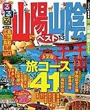 るるぶ山陽 山陰ベスト'13 (国内シリーズ)