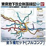 【全部揃ってます!!】東京地下鉄立体路線図 東京メトロ編(前編) [全5種セット(フルコンプ)]
