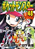 ポケットモンスタースペシャル 48 (48) (てんとう虫コミックススペシャル)