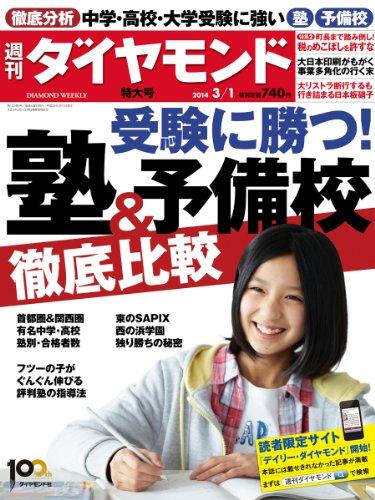 週刊 ダイヤモンド 2014年 3/1号 [雑誌]の詳細を見る