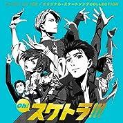 Oh! スケトラ!!! ユーリ!!! on ICE/オリジナル・スケートソングCOLLECTION