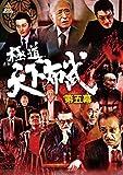 極道天下布武 第五幕 [DVD]