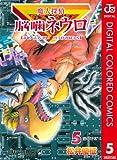 魔人探偵脳噛ネウロ カラー版 5 (ジャンプコミックスDIGITAL)