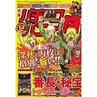 漫画パチスロパニック7 (セブン) 2006年 12月号 [雑誌]