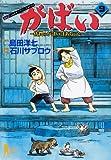 がばい―佐賀のがばいばあちゃん― 9 (ヤングジャンプコミックス) 画像