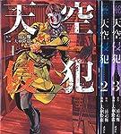 天空侵犯 コミック 1-6巻セット (KCデラックス 週刊少年マガジン)