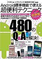 Android標準機能で使える超便利テクニック 最新版 (メディアックスMOOK)
