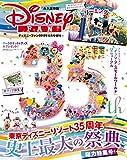 ディズニーファン2018年6月号増刊 「東京ディズニーリゾート35周年」総力特集号 [雑誌]